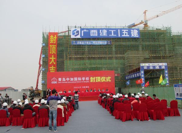 封顶仪式_青岛中加国际学校工程举行主体结构封顶仪式