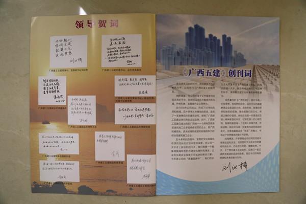 图为:公司董事长刘汉桥撰写的创刊词和公司领导题写的贺词