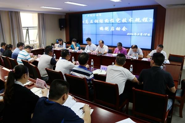 广西地方标准《高层钢结构住宅产业化技术规程》编