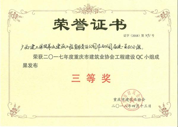 重庆六一儿童节奖状