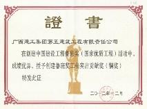 创建鲁班奖工程突出贡献奖(铜奖)