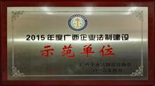 (2016年·区级)黑龙江11选5手机版企业法制建设示范单位