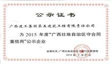 """(2016年·区级)黑龙江11选5手机版""""守合同重信用""""公示企业"""