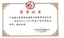 (2016年·区级)黑龙江11选5手机版优秀企业