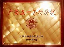 (2016年·区级)黑龙江11选5手机版五一劳动奖状