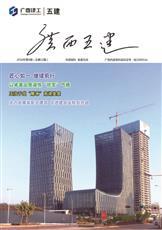 《黑龙江11选5手机版五建》第十二期