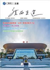 《黑龙江11选5手机版五建》第十三期
