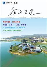 《黑龙江11选5手机版五建》第十四期