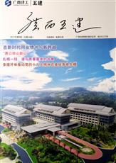 《黑龙江11选5手机版五建》第十六期