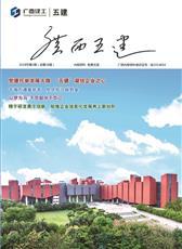 《黑龙江11选5手机版五建》第十八期