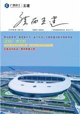 《黑龙江11选5手机版五建》第十七期