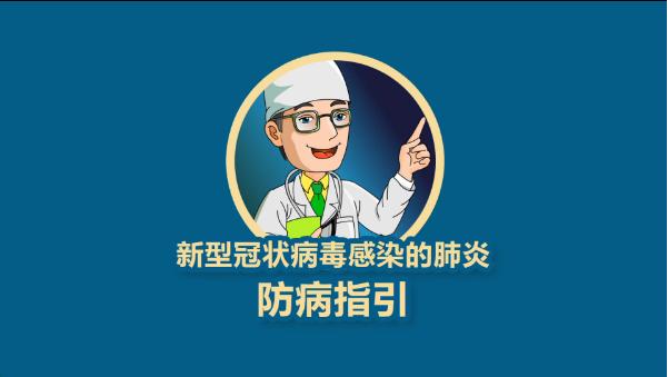 新型冠状病毒感染的肺炎防病指引